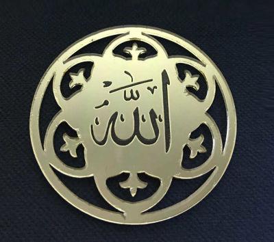 Allah Lafzı Yuvarlak Altın Pleksi 2 mm