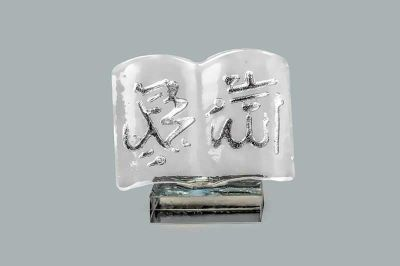 Cam Gümüş Kitap Ayet