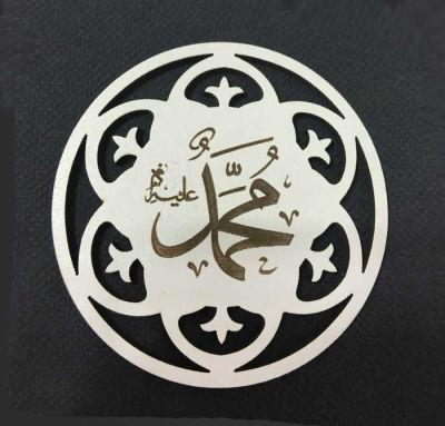 Hz.Muhammed Ahşap Lazer Kesim 3mm